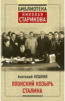 Японский козырь Сталина. Кошкин Анатолий Аркадьевич