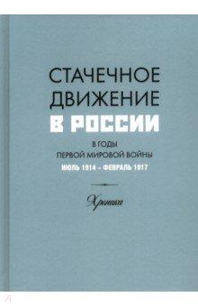 Стачечное движение в России в годы Первой мировой войны.