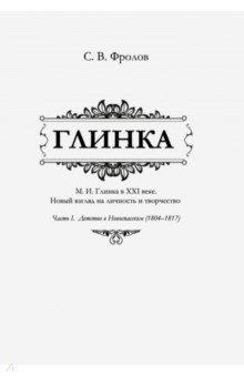 Глинка. Часть I. Детство в Новоспасском (1804-1817).