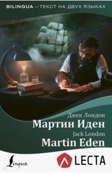 Мартин Иден + аудиоприложение LECTA. Лондон Джек