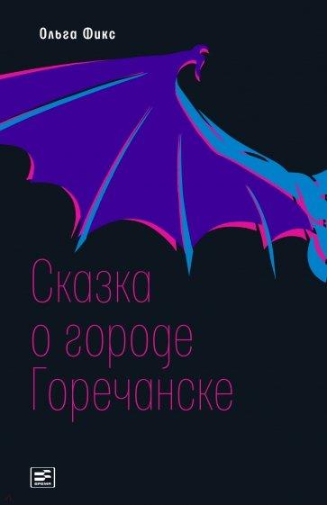Сказка о городе Горечанске, Фикс Ольга