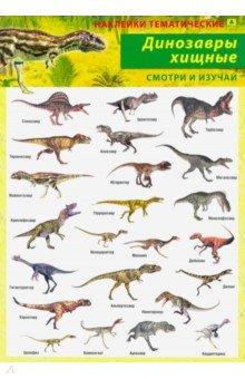 Купить Динозавры хищные. Наклейки тематические, РУЗ Ко, Наклейки детские