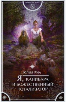 Я, капибара и божественный тотализатор. Риа Юлия