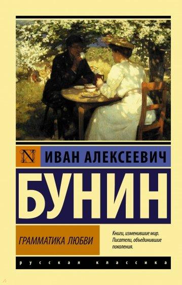 Грамматика любви, Бунин Иван Алексеевич