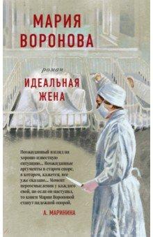 Обложка книги Идеальная жена, Воронова Мария Владимировна