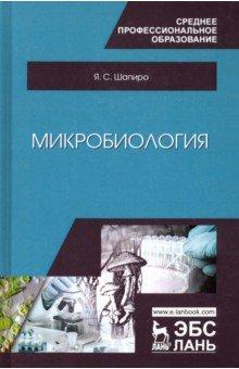 Шапиро Яков Семенович. Микробиология. Учебное пособие