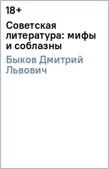 Советская литература: мифы и соблазны. Быков Дмитрий Львович