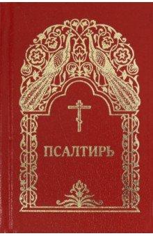 Псалтирь. Гражданский шрифт (красная).