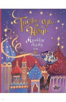 Купить Тысяча и одна ночь. Арабские сказки для детей, Редакция Вилли Винки, Сказки народов мира