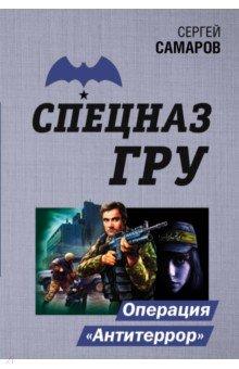 Операция `Антитеррор`. Самаров Сергей Васильевич