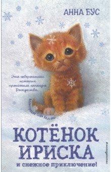 Котёнок Ириска и снежное приключение!. Бус Анна