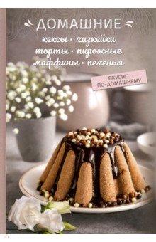 Книга Домашние кексы, чизкейки, торты, пирожные, маффины, печенья. Краснова Олеся
