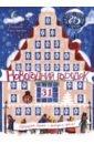 Обложка Адвент-календарь: Новогодний городок