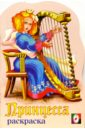 Принцесса с арфой (раскраска) русская классика с арфой органом и саксофоном