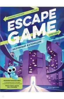 Купить Безумный взломщик. Escape Game, Эксмодетство, Головоломки, игры, задания