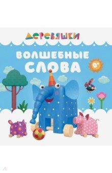 Купить Волшебные слова, Хоббитека, Сказки и истории для малышей