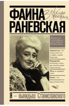 Отзывы к книге «Я - выкидыш Станиславского» Раневская Фаина Георгиевна