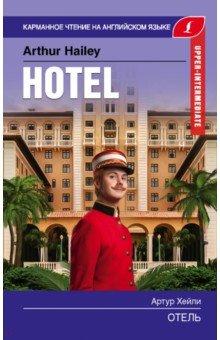 Отель. Upper-Intermediate. Хейли Артур. ISBN