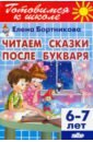 Обложка Читаем сказки после Букваря (для детей 6-7 лет)