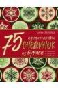Зайцева Анна Анатольевна 75 изумительных снежинок из бумаги зайцева анна анатольевна снежинки из бумаги морозные узоры