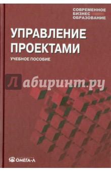 Управление проектами. Учебное пособие управление проектами от а до я