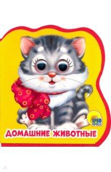 Купить Книжки на пене с глазками. Домашние животные, Проф-Пресс, Знакомство с миром вокруг нас