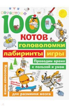 Купить 1000 котов: головоломки, лабиринты, игры, Малыш, Головоломки, задания