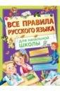 Все правила русского языка для начальной школы,