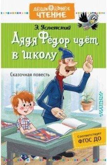 Дядя Фёдор идёт в школу (Успенский Эдуард Николаевич)