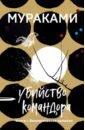 Убийство Командора. Книга 1. Возникновение замысла, Мураками Харуки