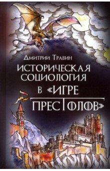 Историческая социология в