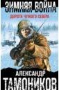 Зимняя война. Дороги чужого севера, Тамоников Александр Александрович