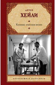 Обложка книги Клиника: анатомия жизни
