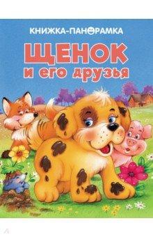 Купить Панорамки. Щенок и его друзья, Стрекоза, Сказки и истории для малышей