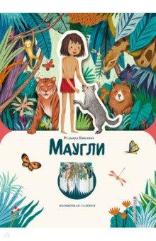 Купить Маугли, Эксмодетство, Сказки зарубежных писателей