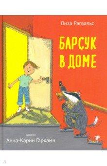 Купить Барсук в доме, Белая ворона / Альбус корвус, Современные сказки зарубежных писателей