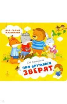 Купить Про дружных зверят, Русское слово, Сказки отечественных писателей