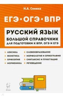 Русский язык. Большой справочник для подготовки к ВПР, ОГЭ и ЕГЭ. 5-11 классы