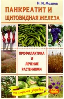 Панкреатит и щитовидная железа. Профилактика и лечение растениями