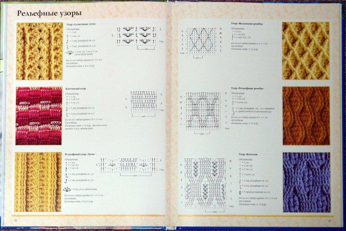 Иллюстрация 1 из 21 для Вязание крючком. Узоры, техники, модели - Гундула Штайнерт | Лабиринт - книги. Источник: Лабиринт