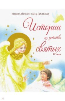 Купить Истории из детства святых, Свято-Елисаветинский монастырь, Религиозная литература для детей