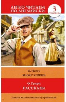 Рассказы. Уровень 3. О. Генри. ISBN: 978-5-17-117769-0