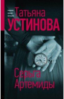 Обложка книги Серьга Артемиды, Устинова Татьяна Витальевна