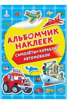 Самолеты, корабли, автомобили.