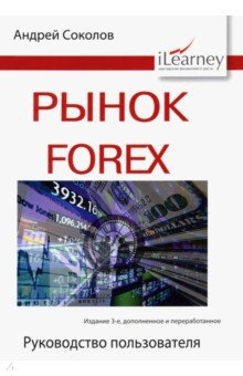 Рынок Forex. Руководство пользователя. Соколов Андрей Николаевич