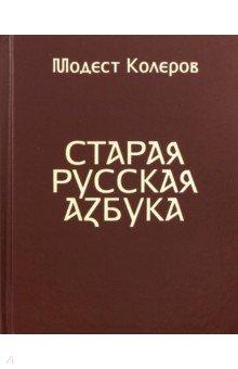 Старая русская азбука. Колеров Модест