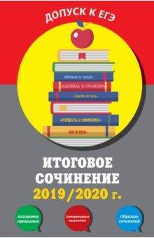 Итоговое сочинение, 2019/2020 г.. Попова Елена Васильевна
