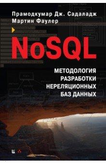 NoSQL. Методология разработки нереляционных баз данных. Садаладж Прамодкумар Дж., Фаулер Мартин