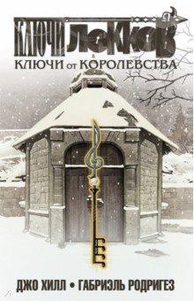 Ключи Локков. Том 4. Ключи от королевства. Хилл Джо