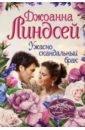 Ужасно скандальный брак, Линдсей Джоанна